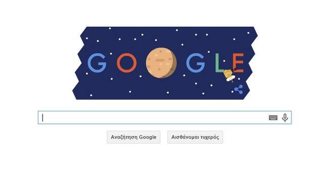Πλούτωνας: Η συνάντηση του New Horizons με τον πλανήτη, στο Doodle της Google