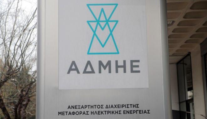 Κατάληψη στο κτίριο του Ανεξάρτητου Διαχειριστή Μεταφοράς Ηλεκτρικής Ενέργειας από εργαζομένους της ΔΕΗ, στα κεντρικά γραφεία του ΑΔΜΗΕ (Δυρραχίου 89 και Κηφισού). Οι εργαζόμενοι διαμαρτύρονται για το σχέδιο ιδιωτικοποίησης του ΑΔΜΗΕ που είναι θυγατρική της ΔΕΗ που ελέγχει το δίκτυο μεταφοράς ενέργειας. (EUROKINISSI/ΚΩΣΤΑΣ ΚΑΤΩΜΕΡΗΣ)