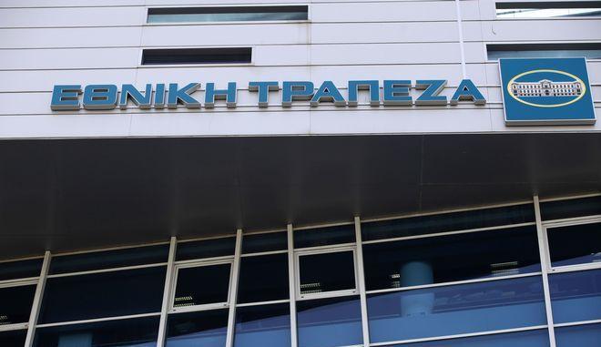 Πρόσοψη υποκαταστήματος της Εθνικής Τράπεζας - φωτό αρχείου