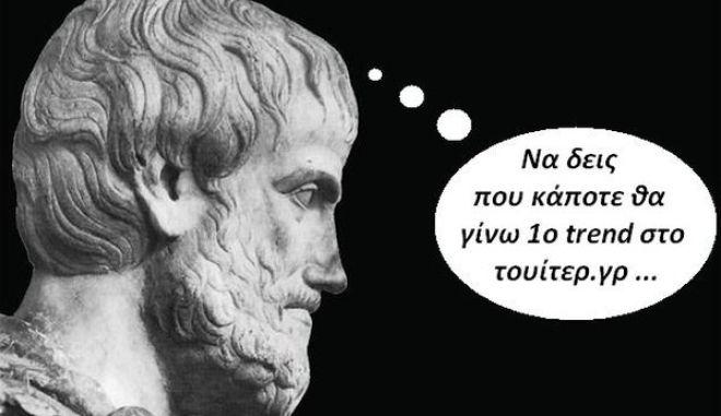 Ο τάφος του Αριστοτέλη, έβαλε φωτιά στο Twitter