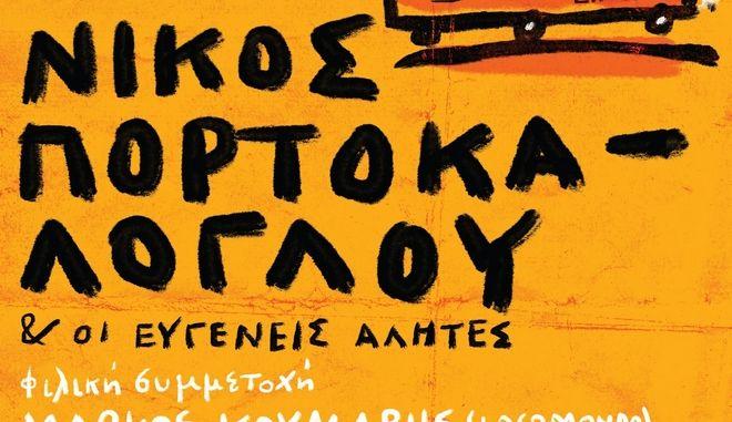 """Νίκος Πορτοκάλογλου & Ευγενείς Αλήτες: 21 Ιουνίου στο Θέατρο Βράχων """"Μελίνα Μερκούρη"""""""