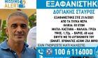 """Συναγερμός στα Γλυκά Νερά: Εξαφανίστηκε ο Σταύρος Δογιάκης, ιδιοκτήτης της ταβέρνας """"Κρητικός"""""""