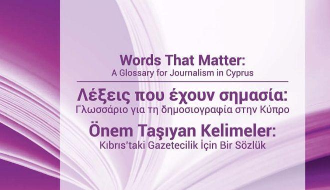 Οι υποδείξεις του ΟΑΣΕ και το δημοσιογραφικό γλωσσάρι για το Κυπριακό