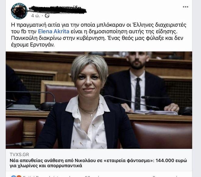 Έλενα Ακρίτα: Γιατί με μπάναρε το Facebook