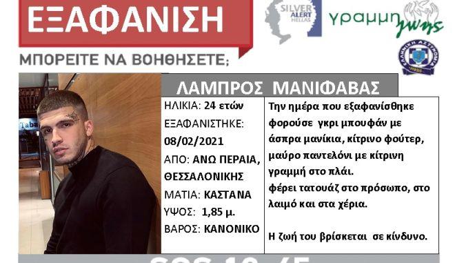 Θεσσαλονίκη: Silver Alert για τον ράπερ που απειλούσε να αυτοκτονήσει