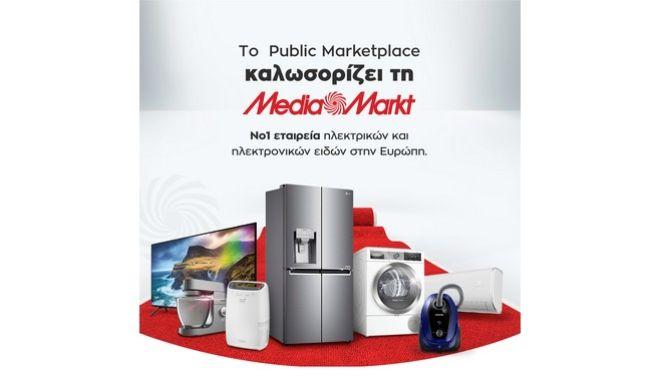 To Public Marketplace καλωσορίζει τη MediaMarkt