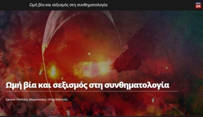Διάκριση για το Sport24.gr στα δημοσιογραφικά βραβεία του ΠΣΑΤ