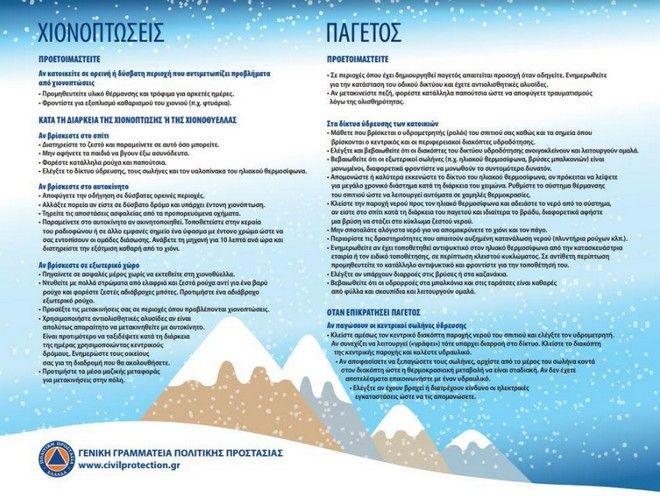 Οδηγίες Πυροσβεστικής και Πολιτικής Προστασίας για χιονοπτώσεις και παγετό