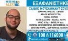 Συναγερμός στο Μεταξουργείο: Εξαφανίστηκε 30χρονος