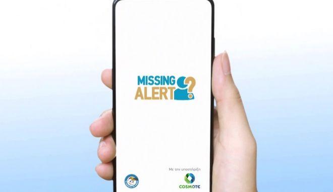 Missing Alert App: Ένα καινοτόμο app για τον ταχύτερο εντοπισμό αγνοουμένων