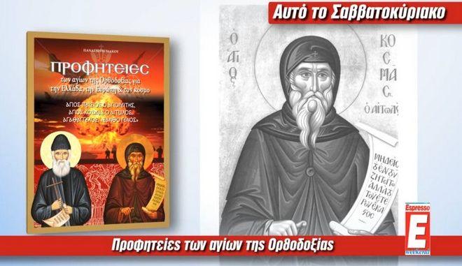 Όι προφητείες των Αγίων της Ορθοδοξίας' στην Espresso Weekend