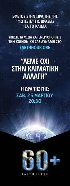 Το αεροδρόμιο Αθηνών συμμετέχει και φέτος στην 'Ώρα της Γης'