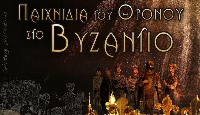 Παιχνίδια του Θρόνου στο Βυζάντιο: Δολοφονίες, συνωμοσίες, ευνούχοι και κρυφοί έρωτες