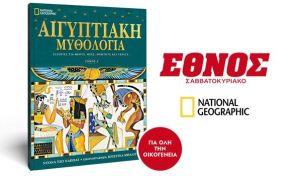 Εκτάκτως την Παρασκευή το Έθνος Σαββατοκύριακο. Μαζί ο Α' Τόμος Αιγυπτιακής μυθολογίας