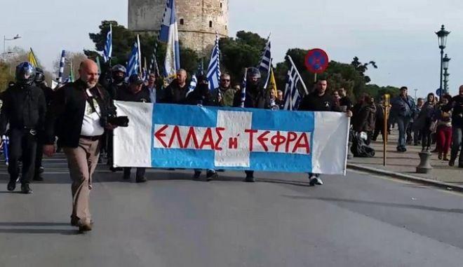 Μέλη εθνικιστικής οργάνωσης πραγματοποίησαν συγκέντρωση διαμαρτυρίας, στον Λευκό Πύργο