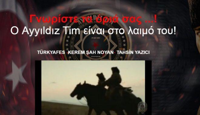 Printscreen από την ιστοσελίδα του Δήμου Χαλκηδόνος