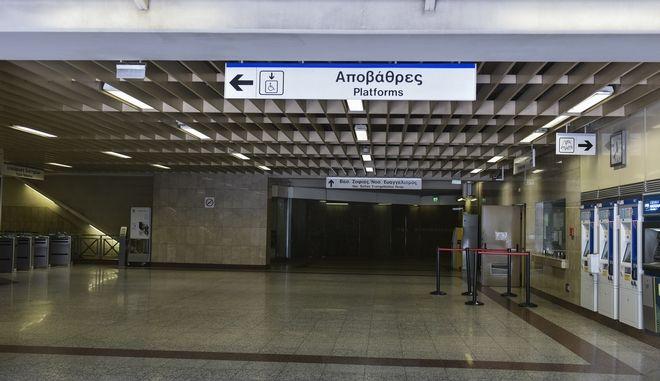 Μετρό Αθήνας (φωτογραφία αρχείου)
