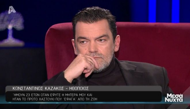 """Ο Κωνσταντίνος Καζάκος στα """"Μεσάνυχτα"""""""