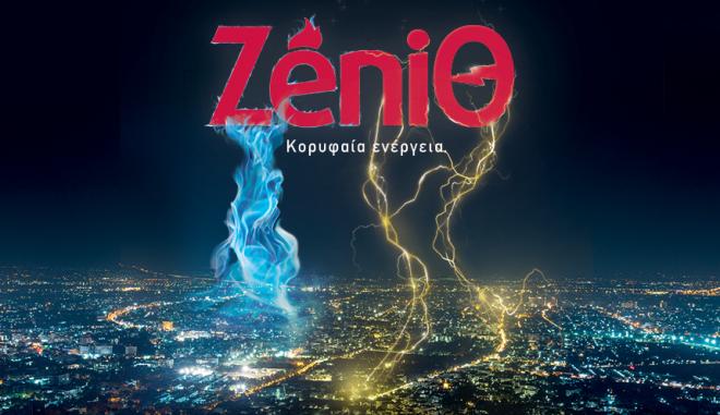Η ZeniΘ ανταποδίδει την εμπιστοσύνη που της δείχνετε με έναν νέο διαγωνισμό!