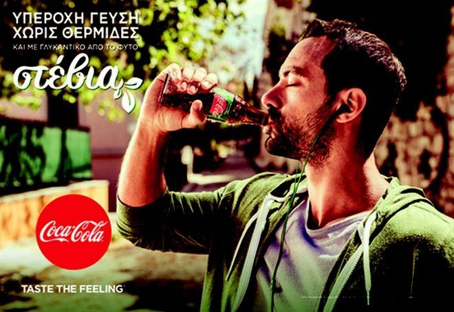 Η Coca Cola Στέβια διακρίθηκε και στα Effie Awards