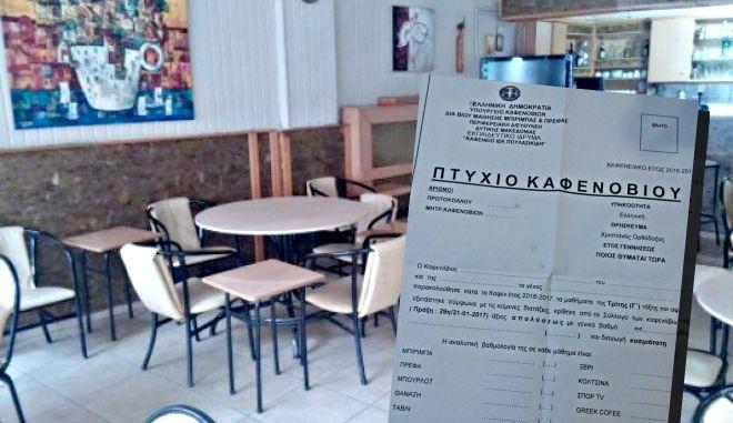 Αυτό είναι το πρώτο καφενείο που απονέμει 'πτυχία καφενόβιων'