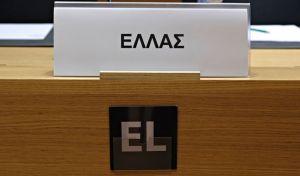 Η Ελλάδα στις αγορές: Νέα ομοβροντία θετικών δημοσιευμάτων