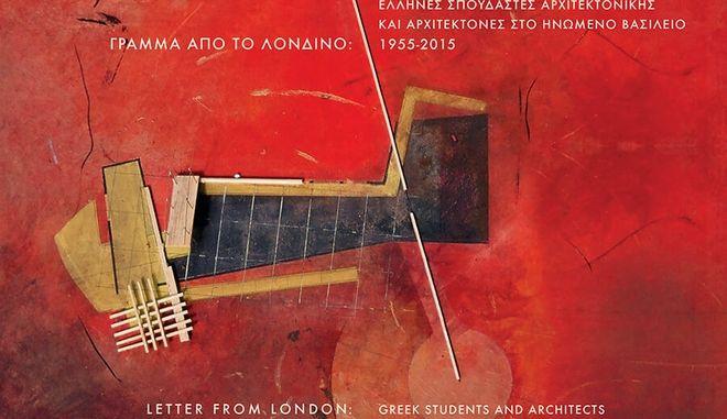 'Γράμμα από το Λονδίνο' - Οι Έλληνες αρχιτέκτονες στη Βρετανική πρωτεύουσα