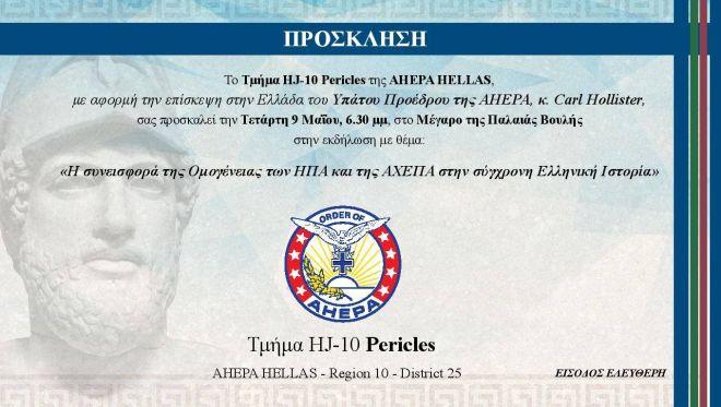 Το τμήμα HJ-10 Pericles της AHEPA HELLAS σας προσκαλεί την Τετάρτη 9 Μαΐου στο Μέγαρο της Παλαιάς Βουλής
