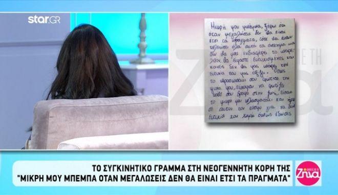 """Σπάει τη σιωπή της η 19χρονη που εγκατέλειψε το βρέφος: """"Μαθήτρια ή μάνα; Αυτό είναι το δίλημμα της ζωής"""""""