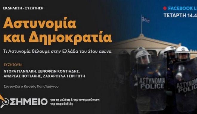 Συζήτηση: Αστυνομία και Δημοκρατία