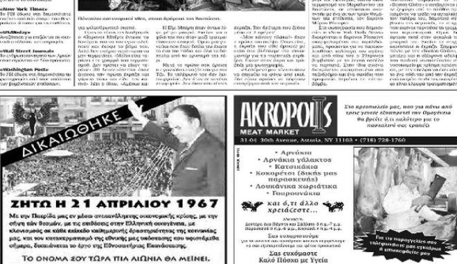 Διαφήμιση Εθνικού Κήρυκα: Ζήτω η 21η Απριλίου 1967