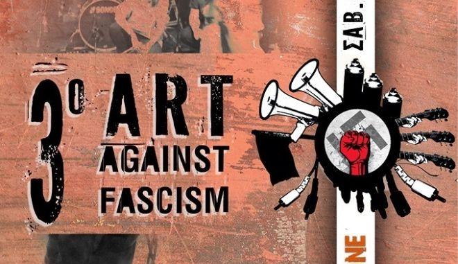 """3ο Art against fascism το Σάββατο στο θέατρο """"Εμπρός"""""""