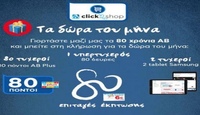 Γιορτάζουμε μαζί τα 80 χρόνια ΑΒ με τα  «Δώρα του μήνα» μόνο στο AB Click2Shop