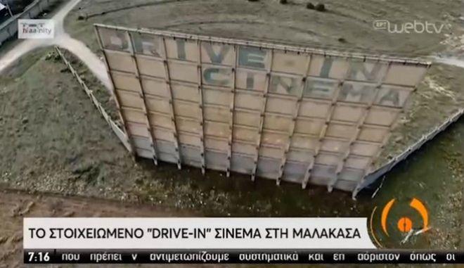 """Το """"στοιχειωμένο"""" drive-in σινεμά στη Μαλακάσα"""