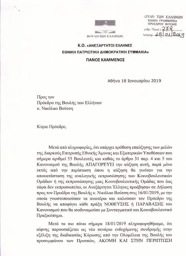 Επιστολή Καμμένου σε Βούτση για τη Συμφωνία των Πρεσπών