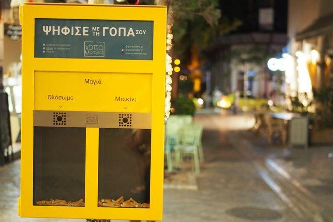 Γόπα project: Η πόλη της Αθήνας γεμίζει