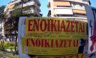 ΕΝΟΙΚΙΑΣΤΗΡΙΟ   (EUROKINISSI/ΓΙΩΡΓΟΣ ΚΟΝΤΑΡΙΝΗΣ)