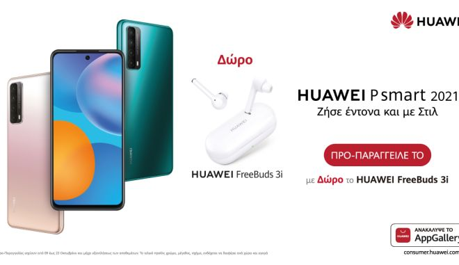 P Smart 2021: το νέο hot smartphone της Huawei διαθέσιμο για προπαραγγελία  σε τρία ακαταμάχητα χρώματα