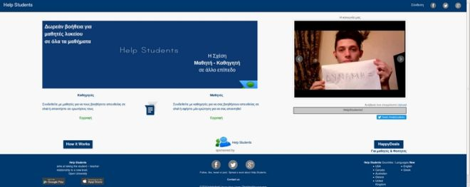 Help Students: Το πρώτο online 'φροντιστήριο' δωρεάν για όλους