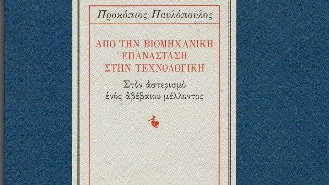 Το νέο βιβλίο του Προκόπη Παυλόπουλου