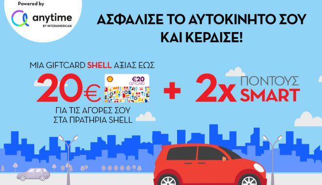 Σε νέα φάση η συνεργασία  INTERAMERICAN – Coral με το Shell Smart Club, δημιουργεί αξία για τους πελάτες