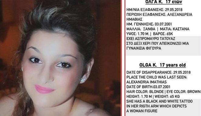Εξαφάνιση 17χρονης από την Αλεξάνδρεια Ημαθίας - Συναγερμός στις Αρχές