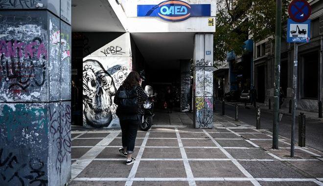 Κατάστημα του ΟΑΕΔ στην οδό Σταδίου