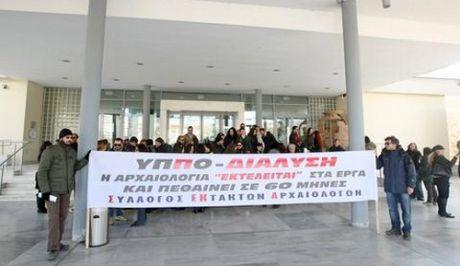 Αντιδράσεις αρχαιολόγων για τη συγχώνευση ΥΠΠΟ με υπ. Παιδείας Arxaiologoi216
