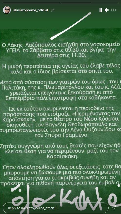 Λάκης Λαζόπουλος: Περιπέτεια με την υγεία του - Ακυρώνεται η περιοδεία