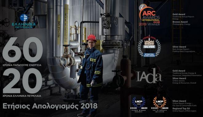 ΕΛΠΕ: Επτά βραβεία σε διεθνείς διαγωνισμούς
