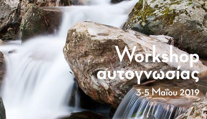 Workshop Αυτογνωσίας: Ένα τριήμερο αναζήτησης του εαυτού μας στο 12 Months Luxry Resort στο Πήλιο