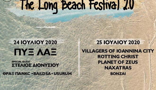 Long Beach Festival 2.0: Το τελικό lineup για τις δύο ημέρες