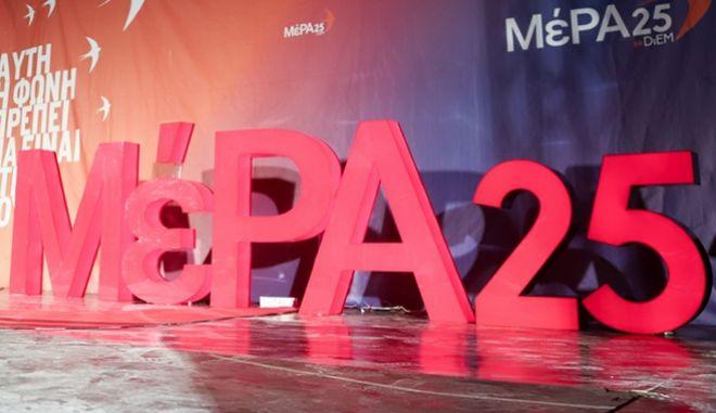 Mερα25