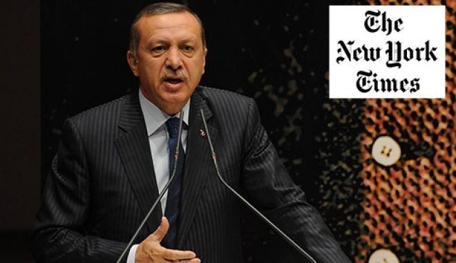"""New York Times: Ο Ερντογάν ακολουθεί """"καταστροφική πορεία"""""""